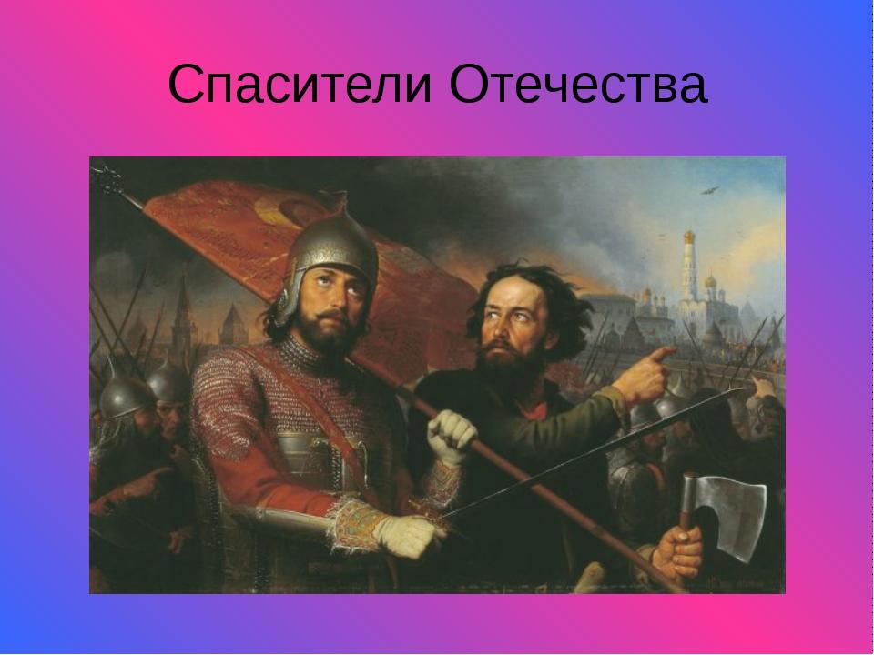 Спасители Отечества