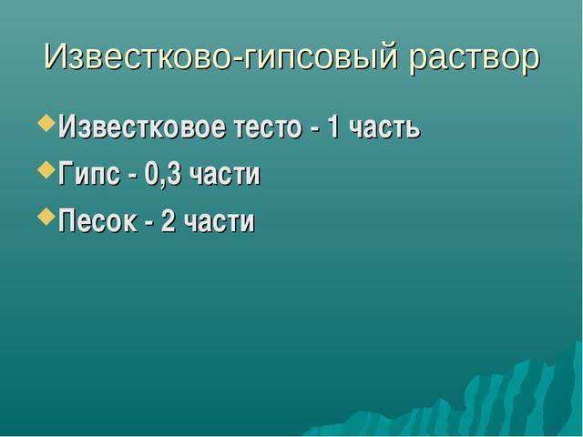 Известково-гипсовый раствор Известковое тесто - 1 часть Гипс - 0,3 части Песо...