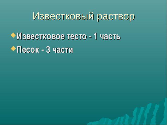 Известковый раствор Известковое тесто - 1 часть Песок - 3 части