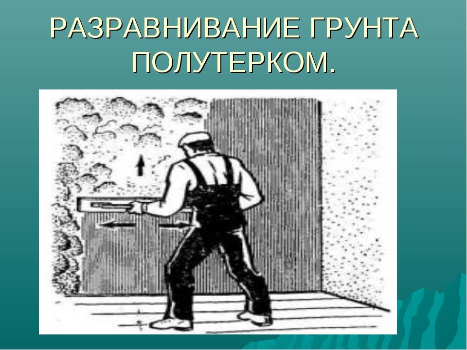 РАЗРАВНИВАНИЕ ГРУНТА ПОЛУТЕРКОМ.