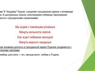 """В послании """"К Чаадаеву"""" Пушкин соединяет гражданские идеалы с интимными чувст"""