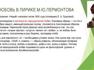 ЛЮБОВЬ В ЛИРИКЕ М.Ю.ЛЕРМОНТОВА Стихотворение «Нищий» написано летом 1830 года