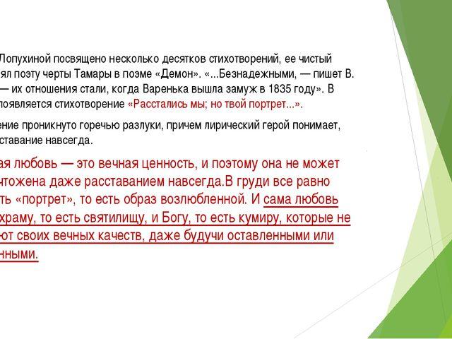Вареньке Лопухиной посвящено несколько десятков стихотворений, ее чистый обр...
