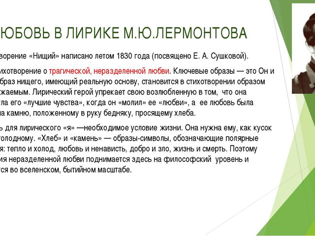 ЛЮБОВЬ В ЛИРИКЕ М.Ю.ЛЕРМОНТОВА Стихотворение «Нищий» написано летом 1830 года...