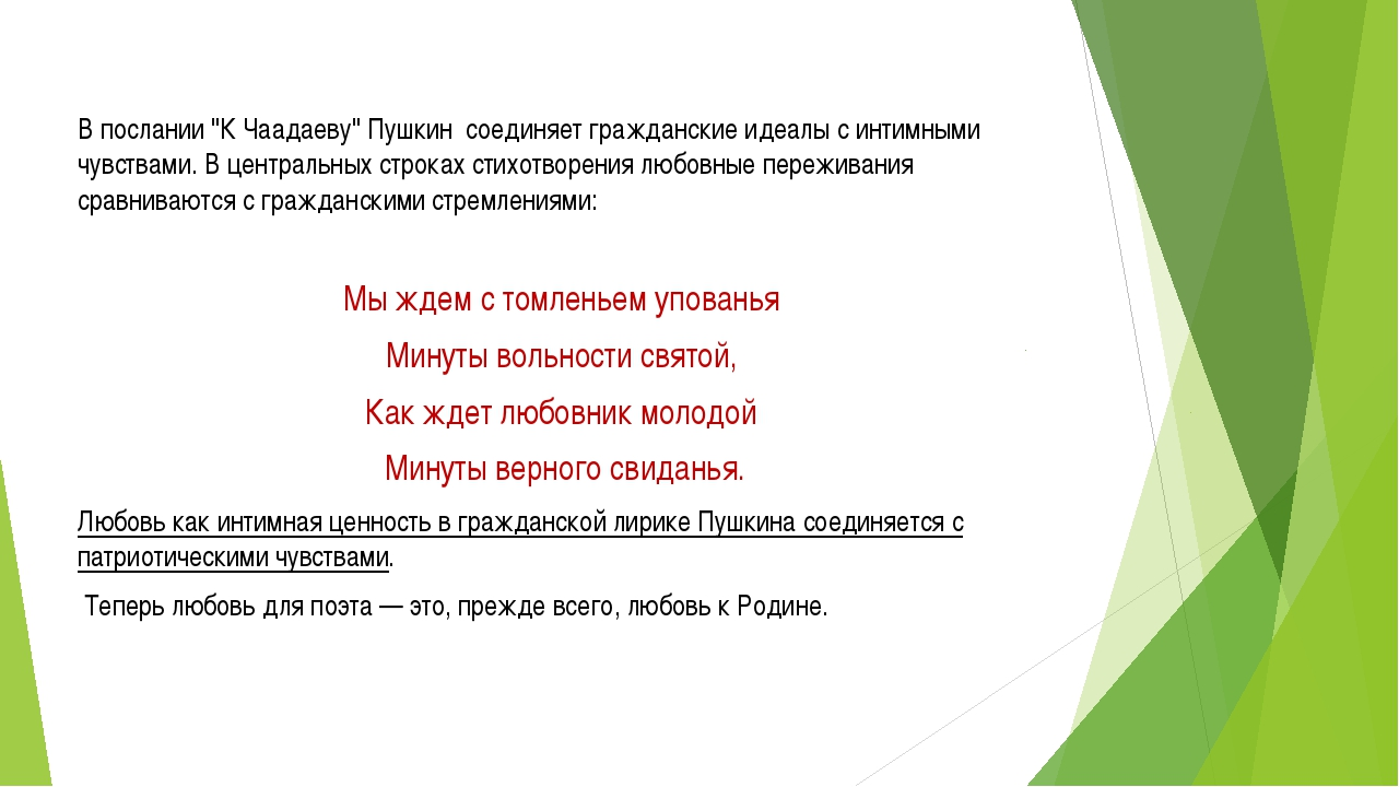 """В послании """"К Чаадаеву"""" Пушкин соединяет гражданские идеалы с интимными чувст..."""