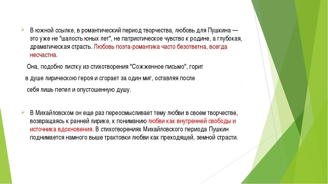 В южной ссылке, в романтический период творчества, любовь для Пушкина — это у...