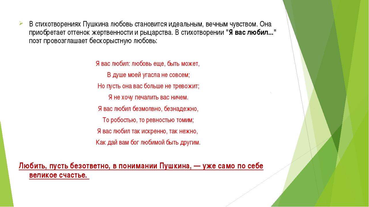 В стихотворениях Пушкина любовь становится идеальным, вечным чувством. Она пр...