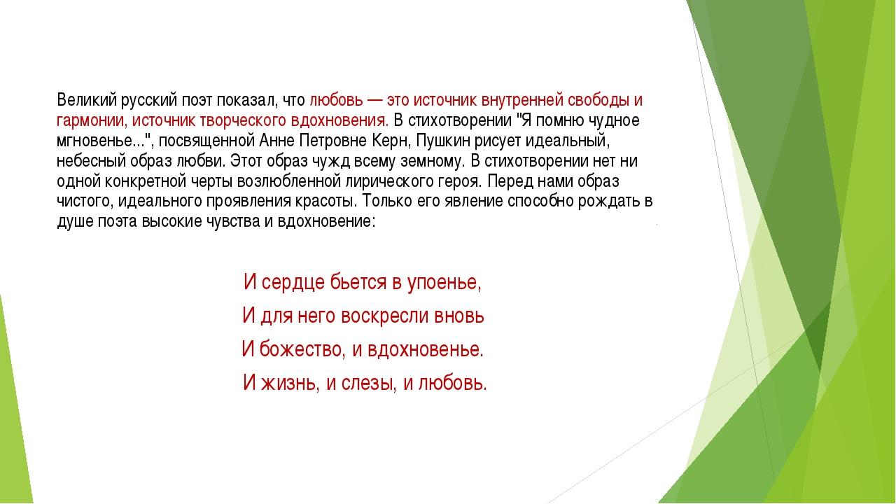 Великий русский поэт показал, что любовь — это источник внутренней свободы и...