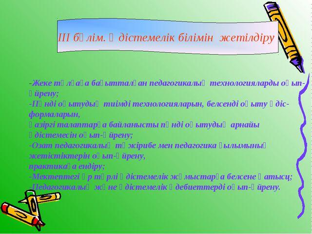 III бөлім. Әдістемелік білімін жетілдіру -Жеке тұлғаға бағытталған педагогика...