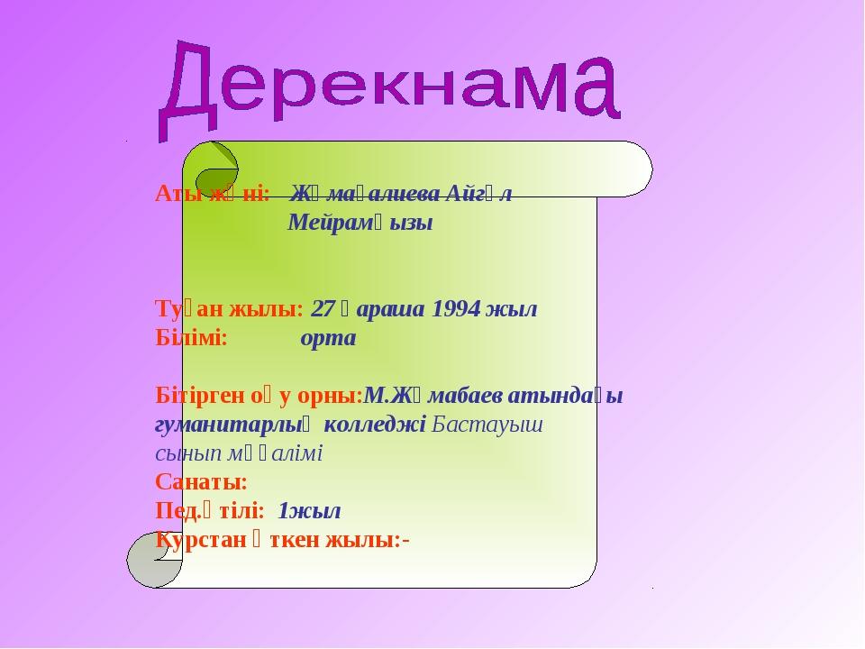 Аты жөні: Жұмағалиева Айгүл Мейрамқызы Туған жылы: 27 қараша 1994 жыл Білімі:...