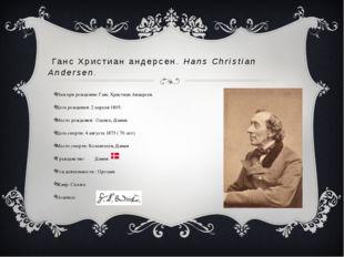 Ганс Христиан андерсен. Hans Christian Andersen. Имя при рождении: Ганс Хрис