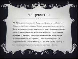 творчество В 1829 году опубликованный Андерсеном фантастический рассказ «Пеше