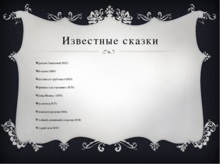 Известные сказки Красные башмачки(1845) Мотылёк(1860) Пастишка и трубочист(18