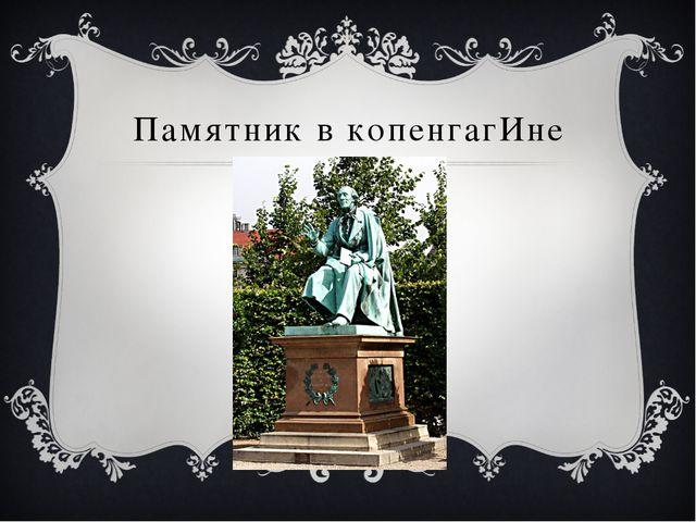 Памятник в копенгагИне