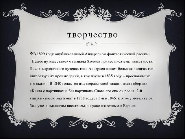 творчество В 1829 году опубликованный Андерсеном фантастический рассказ «Пеше...