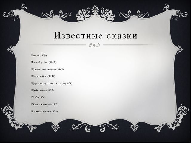 Известные сказки Аисты(1839) Гадкий утёнок(1843) Девочка со спичками(1845) Ди...
