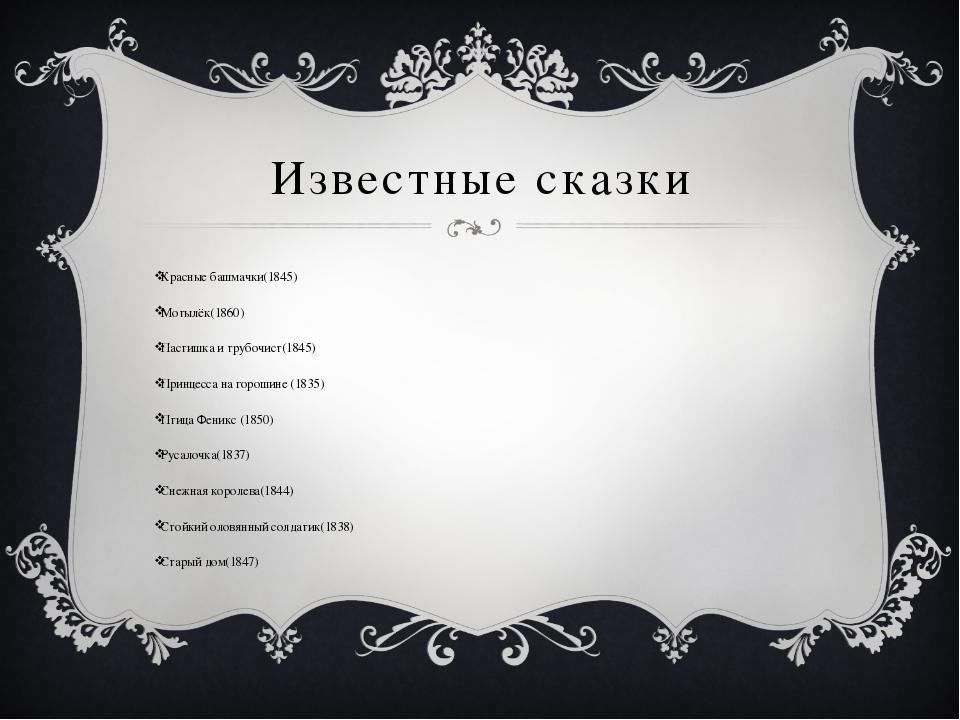 Известные сказки Красные башмачки(1845) Мотылёк(1860) Пастишка и трубочист(18...