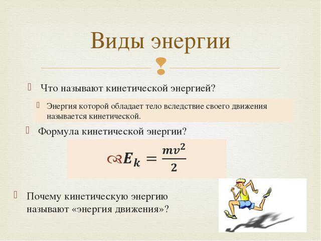 Что называют кинетической энергией? Виды энергии Энергия которой обладает тел...