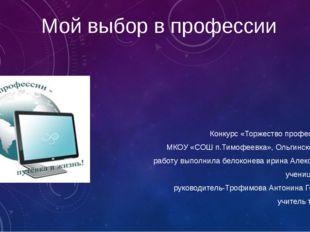 Мой выбор в профессии Конкурс «Торжество профессий 2016» МКОУ «СОШ п.Тимофеев