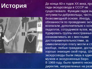 До конца 60-х годов XX века, профессии гида-экскурсовода в СССР не существова