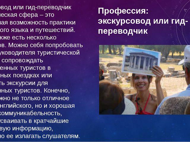 Экскурсовод или гид-переводчик Туристическая сфера – это прекрасная возможнос...