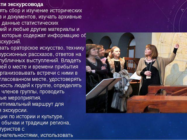 Обязанности экскурсовода Осуществлять сбор и изучение исторических материалов...