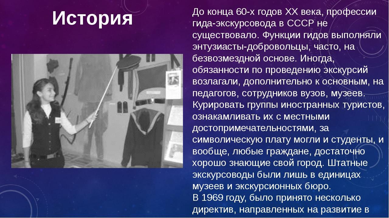 До конца 60-х годов XX века, профессии гида-экскурсовода в СССР не существова...