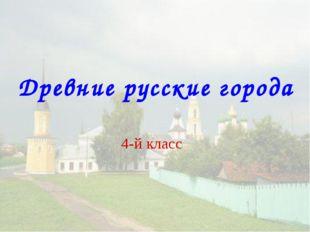 Древние русские города 4-й класс