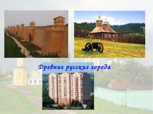 Древние русские города