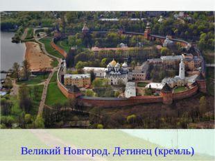 Великий Новгород. Детинец (кремль)
