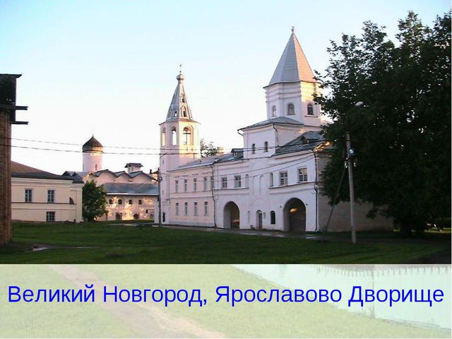 Великий Новгород, Ярославово Дворище