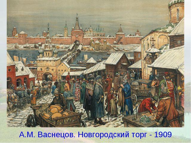 А.М. Васнецов. Новгородский торг - 1909
