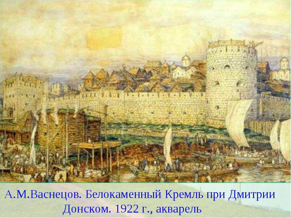 А.М.Васнецов. Белокаменный Кремль при Дмитрии Донском. 1922 г., акварель