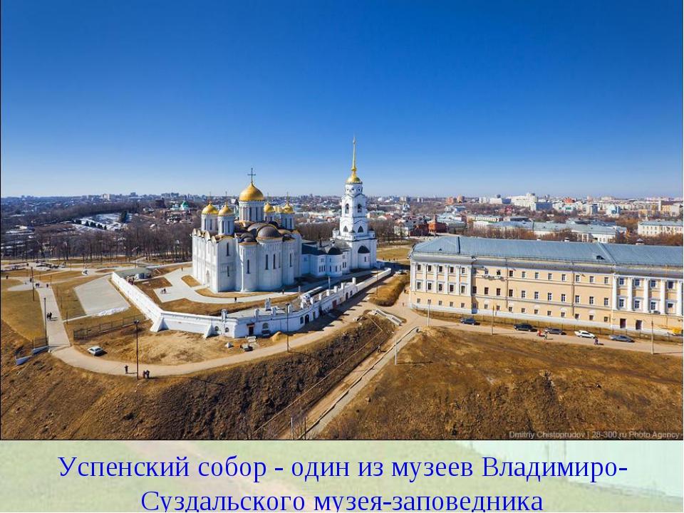 Успенский собор - один из музеев Владимиро-Суздальского музея-заповедника