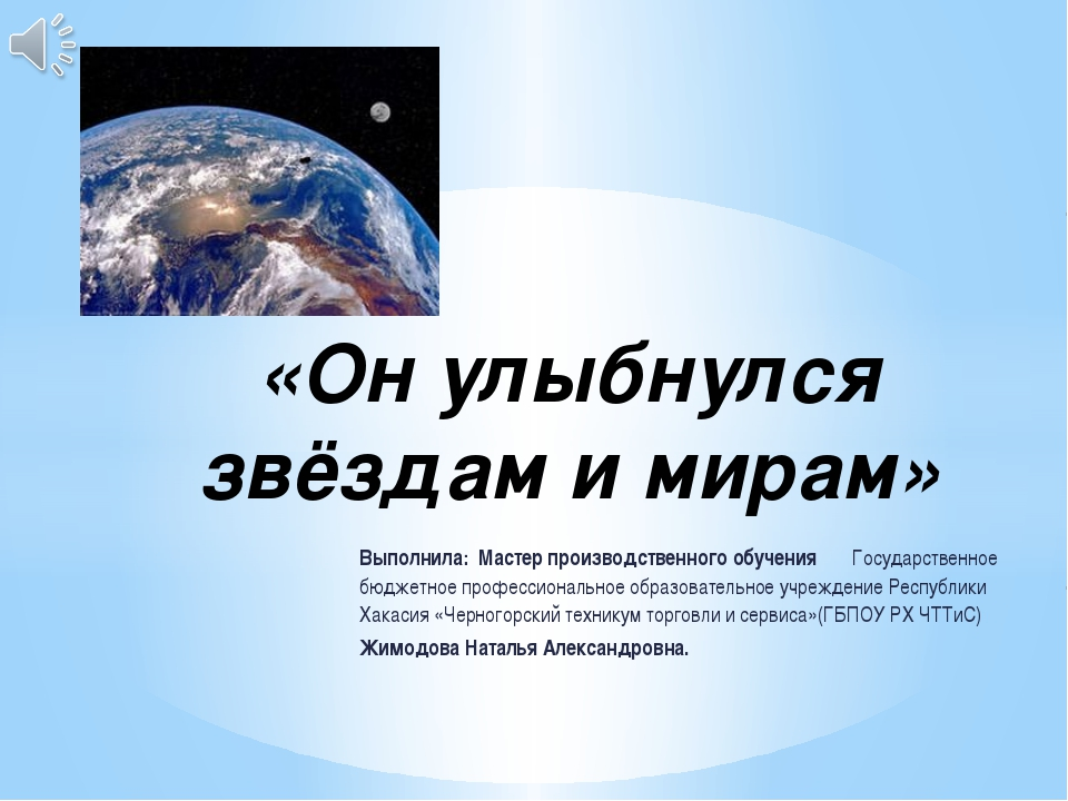 Выполнила: Мастер производственного обучения Государственное бюджетное профес...