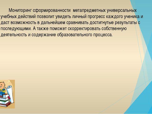 Мониторинг сформированности метапредметных универсальных учебных действий по...