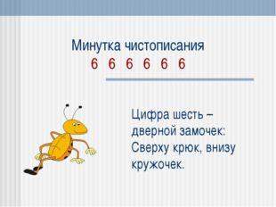 Минутка чистописания 6 6 6 6 6 6 Цифра шесть – дверной замочек: Сверху крюк,