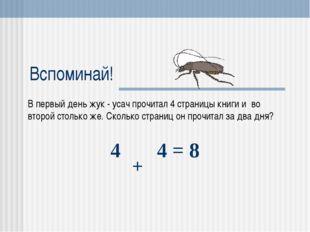 Вспоминай! В первый день жук - усач прочитал 4 страницы книги и во второй сто