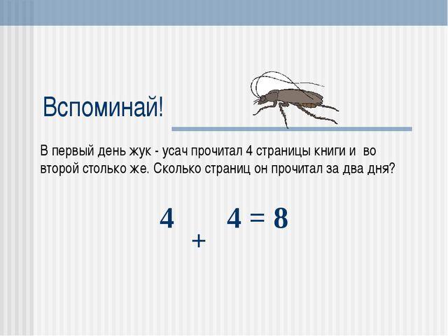 Вспоминай! В первый день жук - усач прочитал 4 страницы книги и во второй сто...