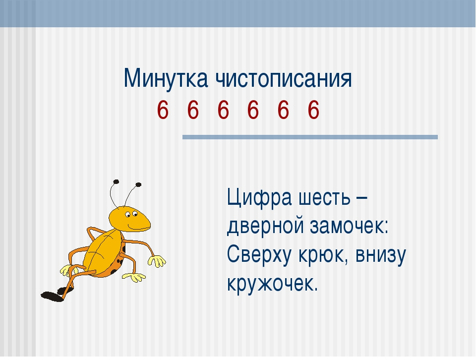 Минутка чистописания 6 6 6 6 6 6 Цифра шесть – дверной замочек: Сверху крюк,...