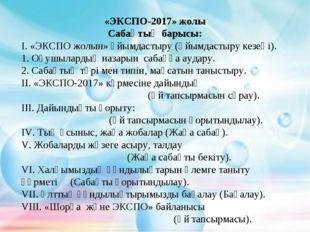 «ЭКСПО-2017» жолы Сабақтың барысы: І. «ЭКСПО жолын» ұйымдастыру (Ұйымдастыру