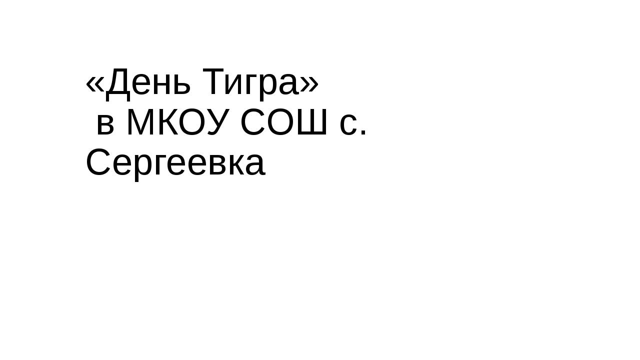 «День Тигра» в МКОУ СОШ с. Сергеевка