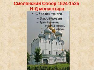 Смоленский Собор 1524-1525 Н-Д монастыря