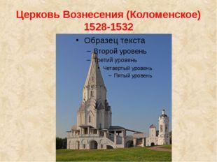 Церковь Вознесения (Коломенское) 1528-1532