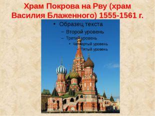Храм Покрова на Рву (храм Василия Блаженного) 1555-1561 г.