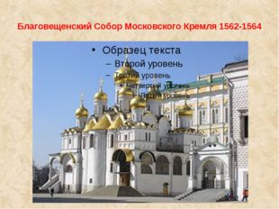 Благовещенский Собор Московского Кремля 1562-1564