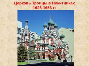 Церковь Троицы в Никитниках 1628-1653 гг