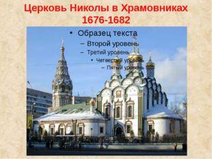 Церковь Николы в Храмовниках 1676-1682