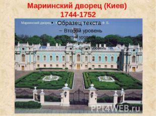 Мариинский дворец (Киев) 1744-1752