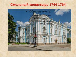 Смольный монастырь 1744-1764